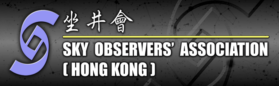 Sky Observers' Assoication (Hong Kong)